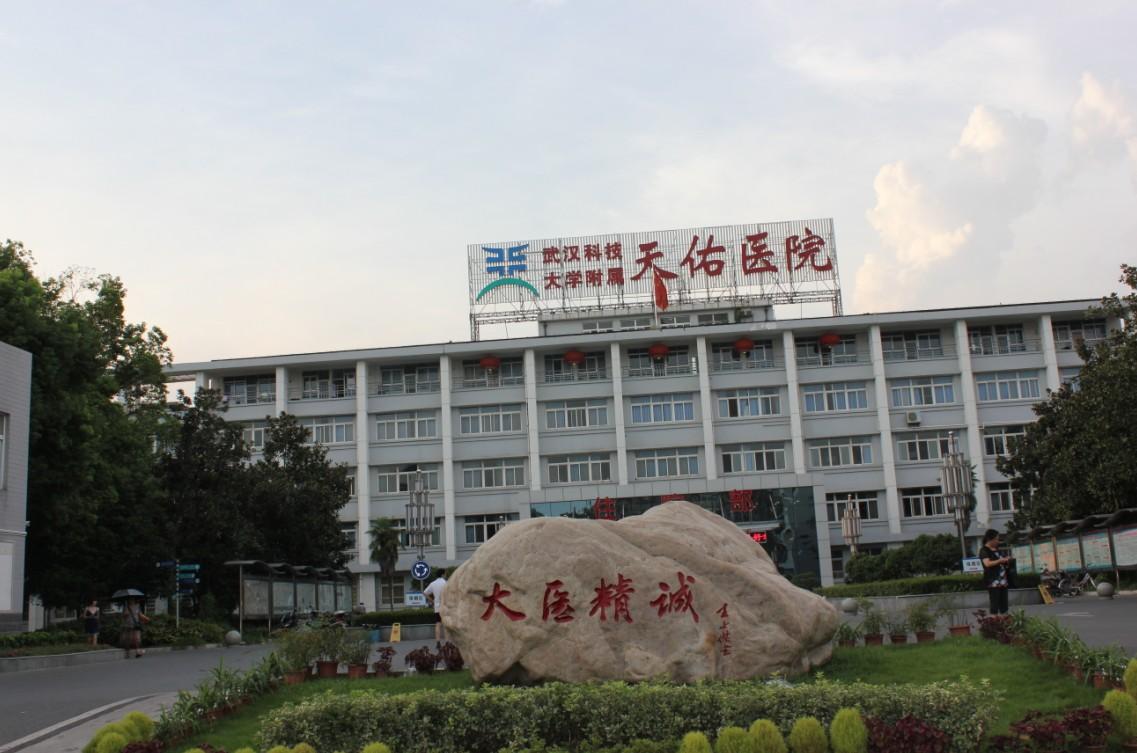 武汉科技大学附属天佑专业植发中心