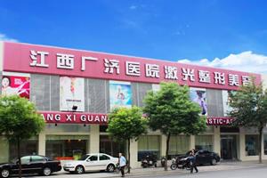江西广济医院毛发移植中心