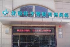 北京叶子整容医院