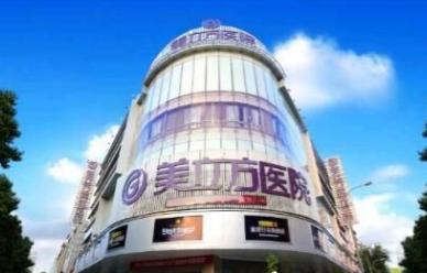 上海美立方整形美容医院