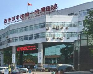 西安医学院附属医院西医植发中心
