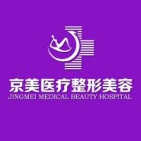 邯郸京美医疗整形美容-logo