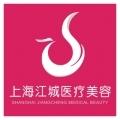 上海江城医疗美容