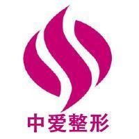 武汉中爱整形医院-logo