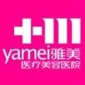 长沙雅美医疗美容医院-logo