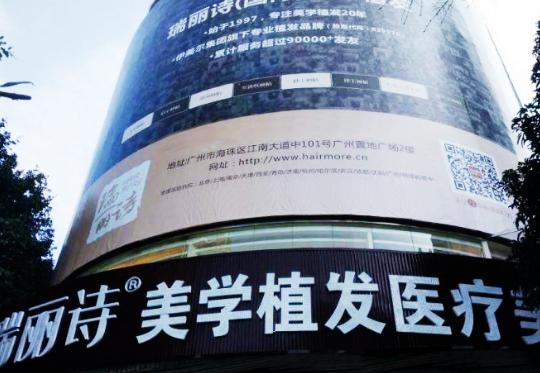 广州瑞丽诗植发医疗美容诊所