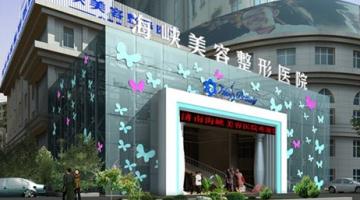 济南海峡美容整形医院-logo