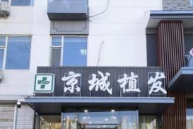 大连西岗区京城皮肤病诊所-logo