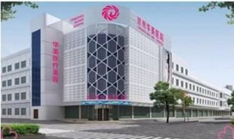 沧州华美医疗美容医院-logo