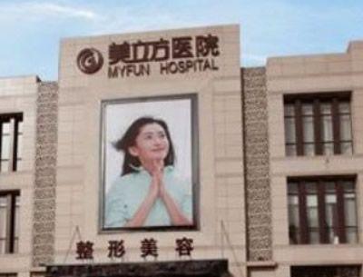 庆阳美立方医疗美容诊所
