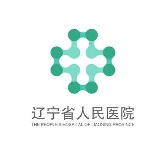 辽宁省人民医院整形美容外科