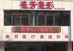 鞍山崔芳医疗美容外科诊所