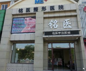 龙港新铭医医疗美容诊所