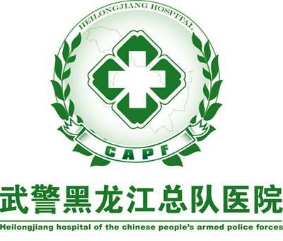 哈尔滨武警总队医院整形美容中心