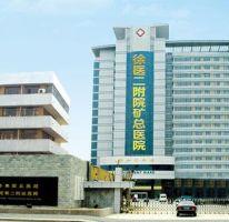 徐州矿务集团总医院整形美容中心-logo