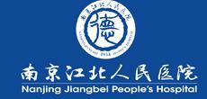 南京江北人民医院整形外科