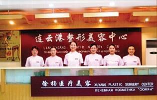 连云港市徐杨医疗美容门诊部-logo
