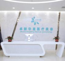 北京卓新华星医疗美容门诊部-logo
