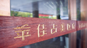 杭州苹佳占美医疗美容医院-logo