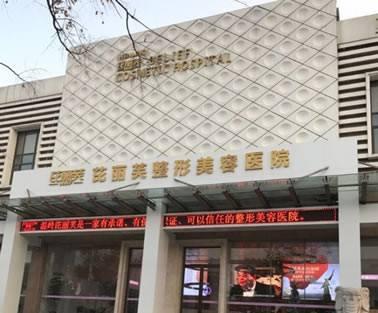 温岭芘丽芙整形美容医院