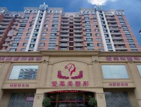台州爱莱美医疗整形美容医院