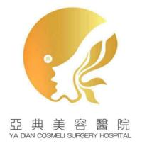 合肥亚典美容医院-logo