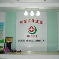 南京恒丽医疗美容门诊部-logo