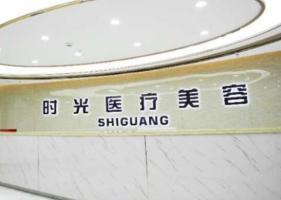 淮北时光医疗美容-logo