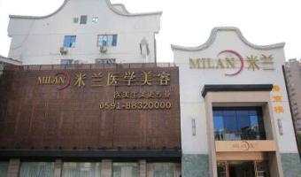 福州米兰医学美容-logo