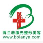 潮州博兰雅激光医疗整形美容诊所
