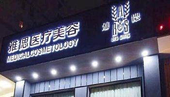 厦门雅偲医疗美容-logo