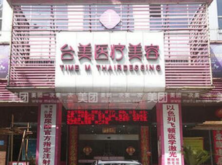 九江台美医疗美容机构