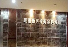 湘潭顾维新医疗美容诊所