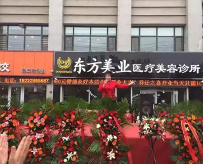 沧州市河间东方美业医疗美容诊所