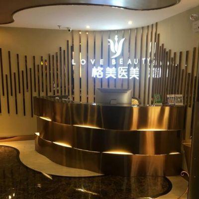 深圳格美医疗整形美容诊所