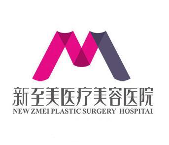 武汉新至美医疗美容