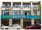南京春语医疗美容诊所