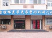 保定雷胜辉医疗美容诊所