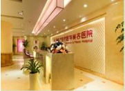 重庆新时代整形美容医院