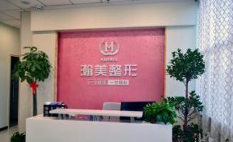 承德瀚美医疗美容诊所-logo