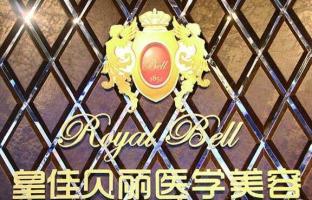 广州皇佳贝丽医学美容-logo