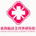 珠海陆达美容外科医院