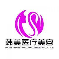 潮州韩美医疗美容机构-logo