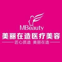 南宁美丽在造医疗美容门诊部-logo