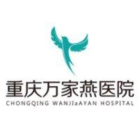 重庆万家燕医院-logo