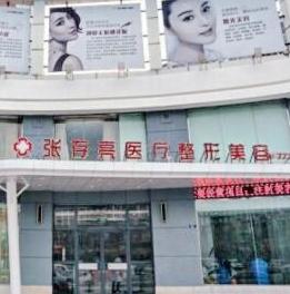 濮阳张存亮医疗美容诊所