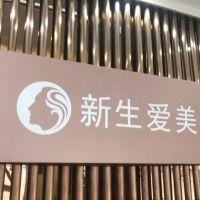 上海新生爱美爱毛发管理中心-logo