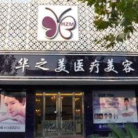 义乌华之美医疗美容诊所-logo