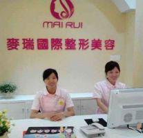 福州帝美(麦瑞)医疗美容诊所-logo