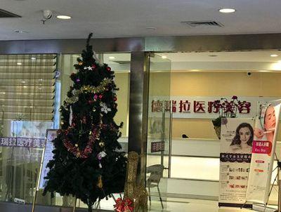 广东广州画美医疗美容整形医院